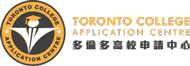 多伦多高校申请中心 | Toronto College Application Centre | TCAC Logo